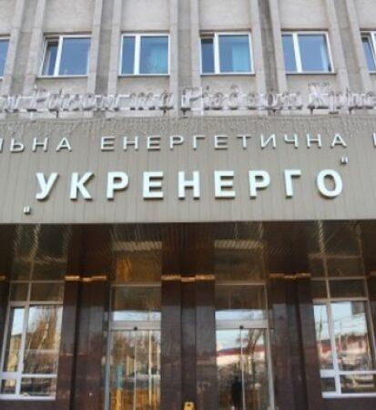 """Досягнення та реформи в діяльності НЕК """"Укренерго"""""""